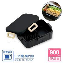 【日系簡約】日本製 無印風便當盒 保鮮餐盒 辦公 旅行通用900ML-消光黑(日本境內版)