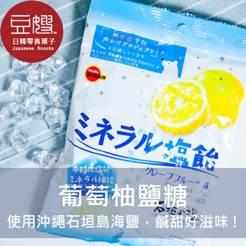 【北日本】日本零食 北日本 葡萄柚鹽糖