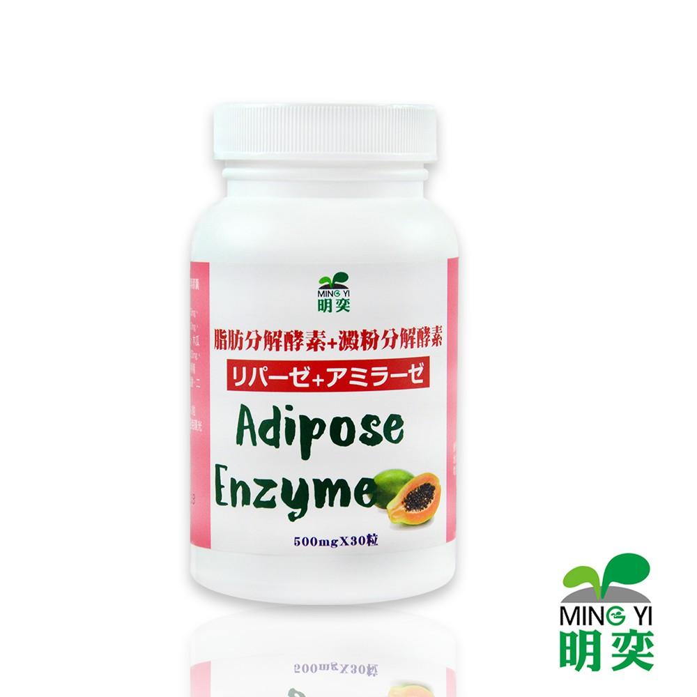 明奕-脂肪分解酵素+澱粉分解酵素(30粒/罐)