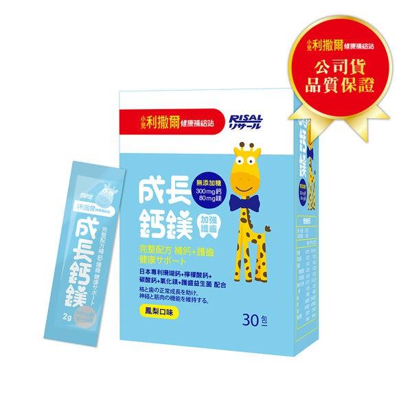小兒利撒爾 成長鈣鎂 (30包/盒) 鳳梨口味 液態鈣新包裝 【胖胖生活館】