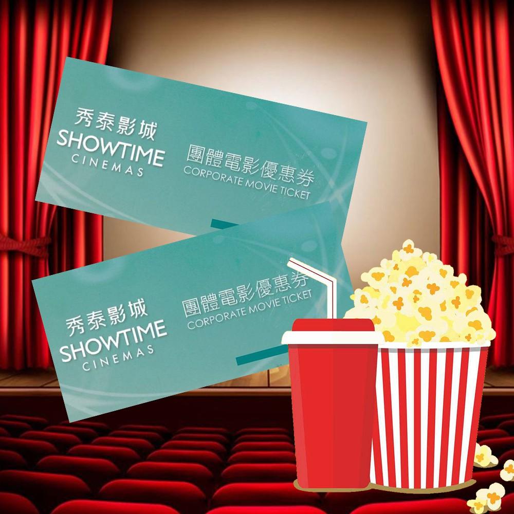 【秀泰影城】全台通用電影票1張