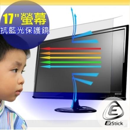 【Ezstick】抗藍光 17吋(4:3) 外掛式抗藍光 鏡面螢幕保護鏡