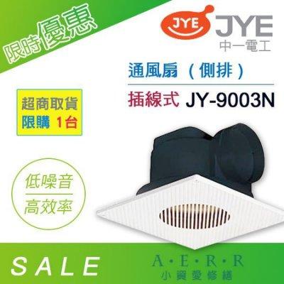 《中一電工》浴室通風扇JY-9003N (側排) 插線式 / 浴室排風扇 / 浴室排風機/ 浴室抽風機 / 110V