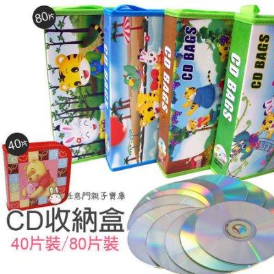 《任意門親子寶庫》CD收納包.CD收納盒 .CD盒.CD整理【BG170】CD收納盒 40片裝