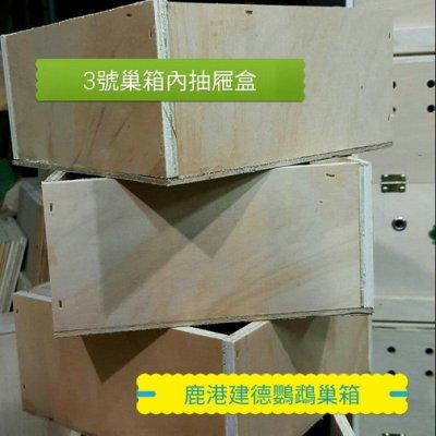 [鹿港建德鸚鵡巢箱]【3號巢箱】的內抽屜盒加購特價