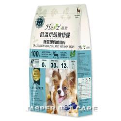 Herz 赫緻 低溫烘焙狗糧-無穀紐西蘭鹿肉 2磅 X 1包