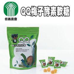 信義農會  QQ梅子酵素軟糖-180g-包  (3包一組)
