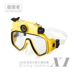 復國者 X1 HD高清潛水數位攝影機