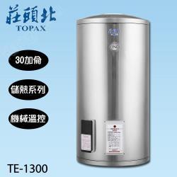 莊頭北機械溫控不鏽鋼30加侖儲熱式電熱水器TE-1300