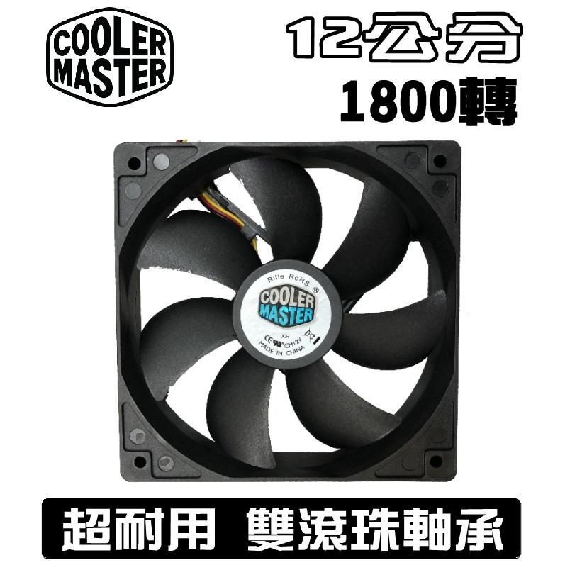 Cooler Master Silent Fan 雙滾珠 軸承 12公分 風扇 1800轉