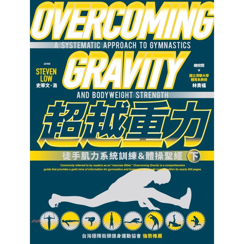 《楓書坊文化》超越重力:徒手肌力系統訓練&體操聖經(下)[79折]
