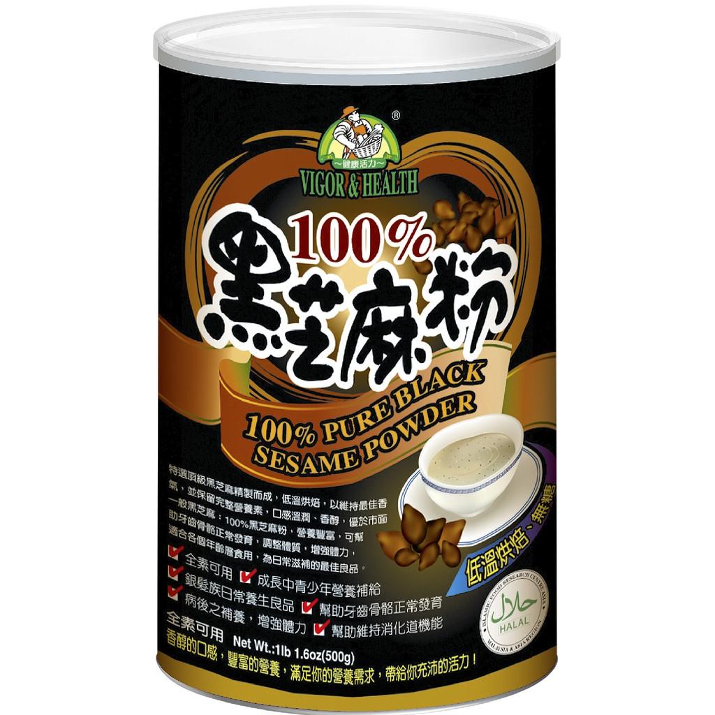【亨源生機】100%純黑芝麻粉 500g/罐