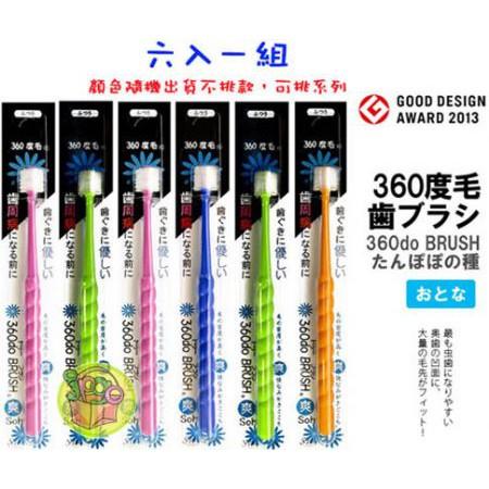 #*顏色隨機出貨無法指定日本製 STB 360度牙刷 360do BRUSH 成人用~三系列♥ 日本STB 360度牙刷,使用0.09mm極細刷毛,一般牙刷約0.2mm,更能清潔牙齒不易清除的地方。♥