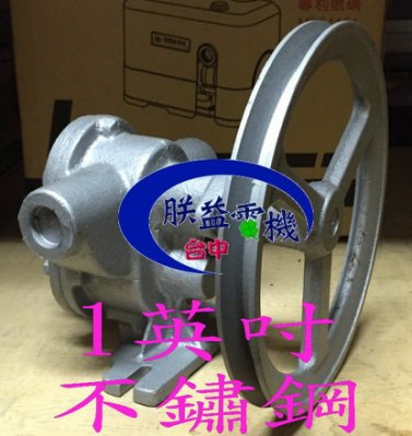 『朕益批發』1英吋 不鏽鋼齒輪式幫浦 自吸式幫浦 抽油機 抽水機 重油幫浦 外齒輪泵浦 液態肥輸送(台灣製造)