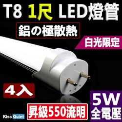 《Kiss Quiet》 安規認證(白光限定)T8 1尺LED燈管5W功耗-4入