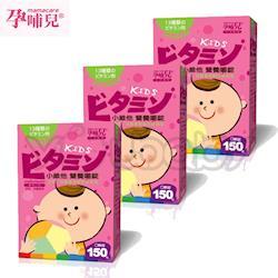 孕哺兒 小維他營養嚼錠150粒-3盒入