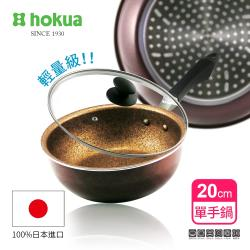 【日本北陸hokua】超耐磨輕量花崗岩不沾單手鍋20cm(贈防溢鍋蓋)可用金屬鍋鏟烹飪