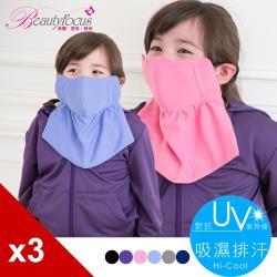 BeautyFocus (3件組)抗UV吸濕排汗護頸兒童口罩(3714)