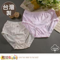 魔法Baby 台灣製純棉 女三角褲 2件組 (k50952)