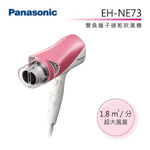 【領券再折】Panasonic 國際牌 雙負離子 速乾 吹風機 保濕 防斷髮 EH-NE73
