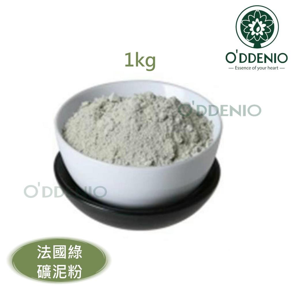 【法國綠色礦泥粉1kg】天然礦泥海藻面膜系列《歐丹尼》