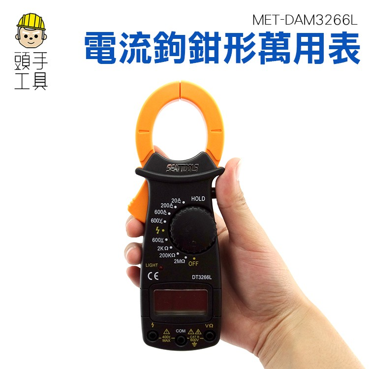 【鉤表】啟動電流測量 直流交流電壓 啟動電流 交流電流600A 電阻 具帶電帶火線辦別