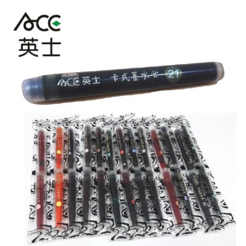 【ACE英士】卡式彩繪毛筆 專用 卡式墨水管 2支入 另有12色及16色套裝