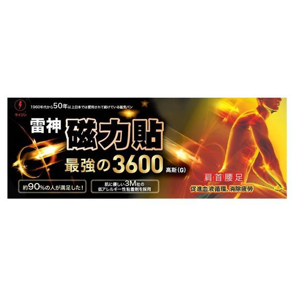 日本 雷神 磁力貼3600高斯(10顆入)【小三美日】D480010
