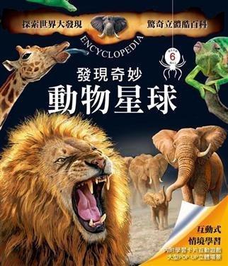 繪本館~明天國際~驚奇立體酷百科:發現奇妙動物星球~繪本任挑10本以上免運