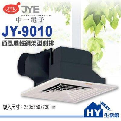 中一電工 JY-9010 輕鋼架型 浴室通風扇 換氣扇 另售阿拉斯加258 香格里拉PB101《HY生活館》水電材料專賣