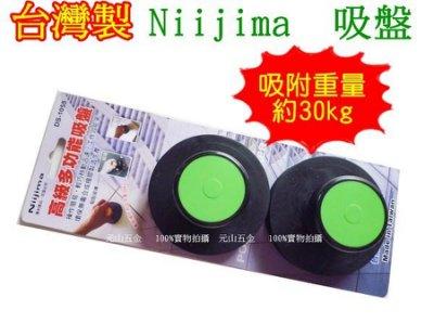 【元山五金】台灣製 Niijima DS-1055 吸盤 吸附重量約30kg 1組2入 玻璃 磁磚 鐵板 大理石適用