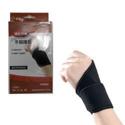 【達威】遠紅外線手腕護套 01809