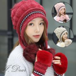【I.Dear】秋冬女子時尚保暖針織垂墜毛線球帽+露指手套兩件套組(兩件套組)現貨