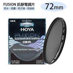 HOYA FUSION ANTISTATIC CIR-PL 抗靜電 抗油污 超高透光率 偏光鏡 CPL 72mm(72,公司貨)