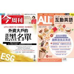 今周刊(1年52期)+ ALL+互動英語朗讀CD版(1年12期)