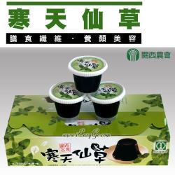 關西農會  寒天仙草凍-100g-8入-盒  (2盒一組)