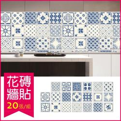 生活良品-花磚牆貼壁貼地板貼紙 青花瓷款_每套20片 20x20cm (防水即撕即貼)
