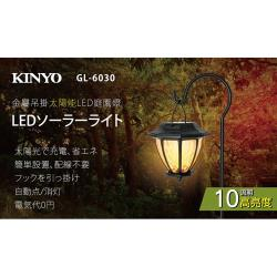 KINYO 金屬吊掛太陽能防潑水光控黃光LED庭園燈(GL-6030)