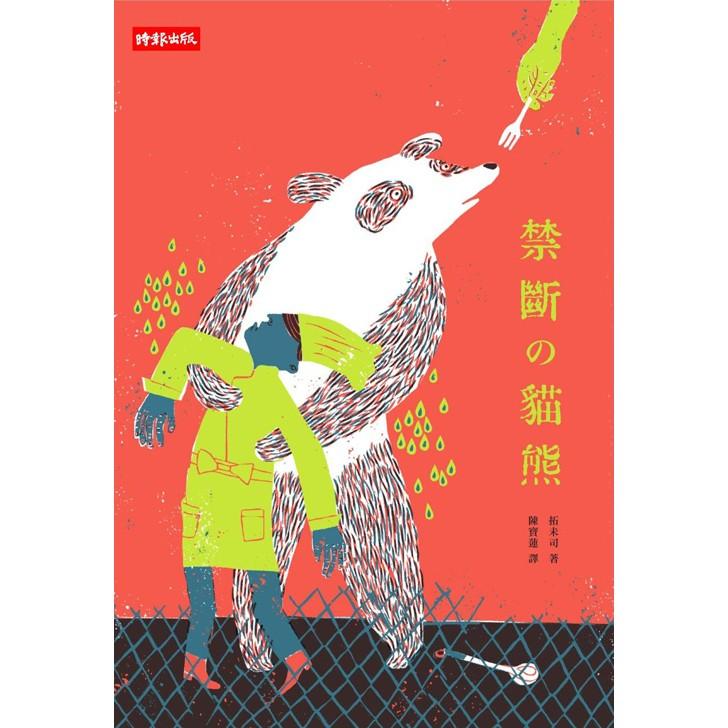 禁斷的貓熊--一本讓你餓到受不了的推理小說!