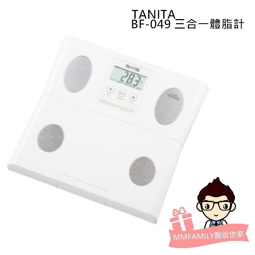 TANITA 塔尼達 體脂計BF049【醫妝世家】