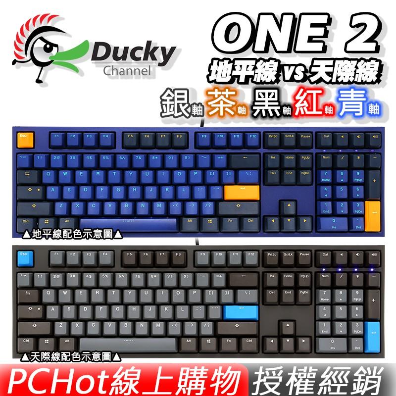 Ducky ONE 2 Horizon 地平線 Skyline 天際線 機械式鍵盤 電競鍵盤 青軸茶軸紅軸 [免運速出]