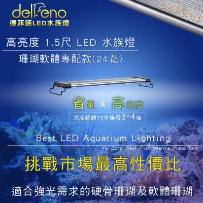 (現貨)適1尺半 LED珊瑚軟體燈 /24W大功率高亮度 (海水燈/IP27防水/台灣標檢認證 Delfeno 德菲諾)