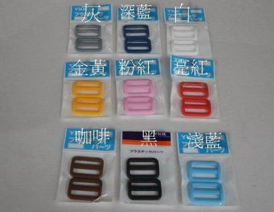 *巧巧布拼布屋*日本進口YKK~2cm有顏色塑膠日型環 2cm織帶適用/ 拼布五金 / 拼布材料