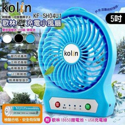 「檢驗合格」Kolin歌林 5吋USB充電小風扇-KF-SH04U1電風扇迷你風扇充電嬰兒車桌扇