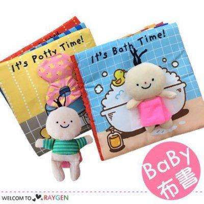 八號倉庫 寶寶愛上洗澡廁所起蒙布書 玩偶 玩具【2X203G201】
