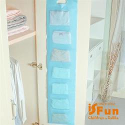 iSFun輕薄透視 內衣雜物收納7格掛袋 超值2入