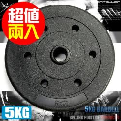 5KG水泥槓片(兩入=10KG)