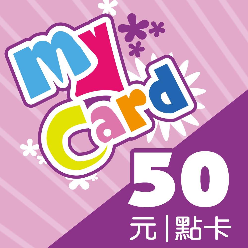MyCard 50點點數卡 【經銷授權 APP自動發送序號】