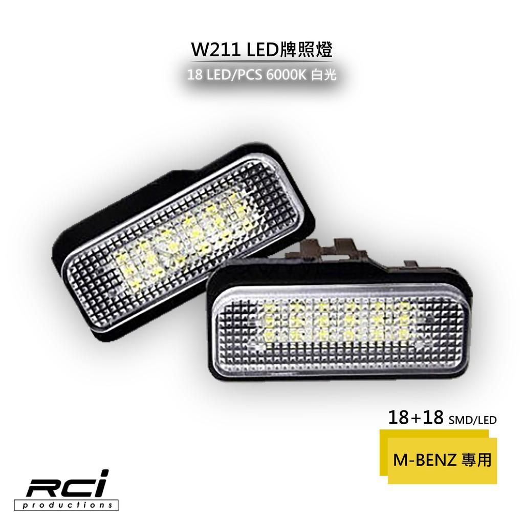 BENZ 專用 LED牌照燈 原廠直上 W211 C200K C230 CLS350 S203