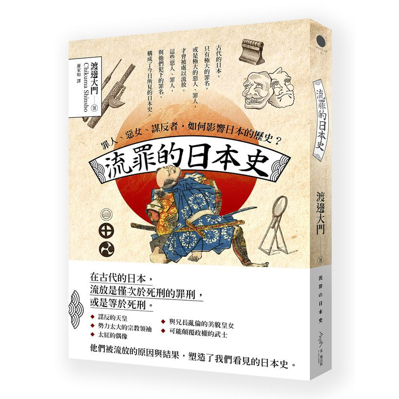 流罪的日本史-- 罪人、惡女、謀反者,如何影響日本的歷史?